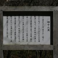 四十八滝(4/24)