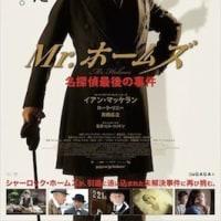 Mr.ホームズ 名探偵最後の事件(Mr. Holmes)