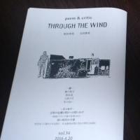 原田勇男 玉田尊英 THROUGH THE WIND vol.34 2016.4.20