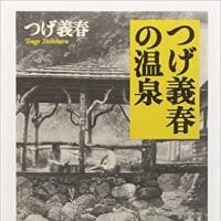 旅行記「つげ義春の旅をゆく 1 岩瀬湯本温泉」と、楽曲「岩瀬の湯」を復刻。