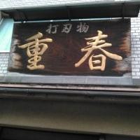 京都・重春。