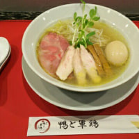 麺処鴨と軍鶏(八王子市)