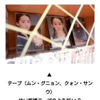クォン・サンウ&ムン・グニョンの『初恋』もあるんだ~~~「ヘイリ芸術村'韓国近現代史博物館'訪問の話」🌼