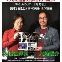 「好奇心」全曲ライブ開催(予約は4/29~)。今日の出来心2017年4月18日(火)