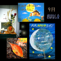 9/24 図書館 おはなし会  『パパ、お月さまとって!』他