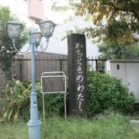 ぶらり散策~勝鬨・築地市場