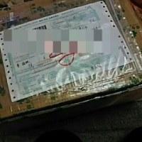 中国からの国際郵便物