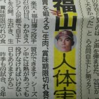 楽天・福山博之投手