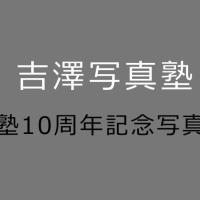 吉澤写真塾 開塾10周年記念写真展のお知らせです。