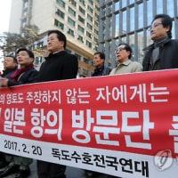 2月22日 竹島の日 韓国から抗議 5人 20日に入国