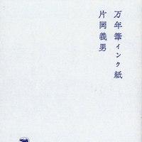 片岡義男『万年筆インク紙』