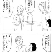 マンガ・四コマ・『疫病神くん』
