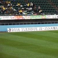 勇昇~ J2J3入れ替え戦 第1戦