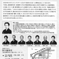 7/7 梅若紀彰Presents文化と出逢うまちづくり 能楽で伝える日本の心(6/28update)