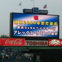 ラミレス2000本安打達成!