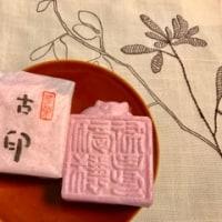 古印最中  桜