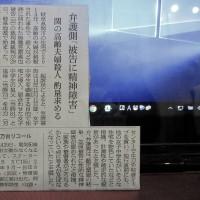 岐阜県・関市老夫婦殺害事件裁判はじまる