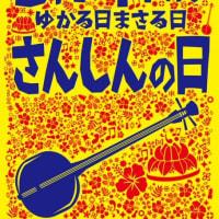さんしんの日……沖縄県