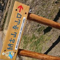 納古山登山 案内看板