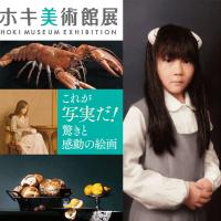 秋田県立近代美術館「ホキ美術館展」(1) 写実絵画の現物に初めて触れ感動した