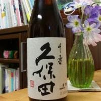 日本酒初めて買いました!