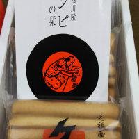 土佐銘菓 ケンピ
