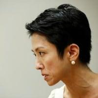 安倍首相夫人の昭恵氏の証人喚問を要求=蓮舫・民進党代表・・・二重国籍問題どうなってんだ!