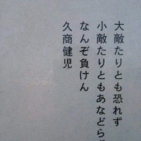 久商野球部活動計画(6月)第三