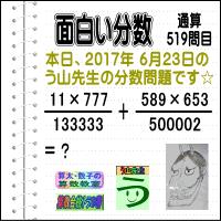 解答[う山先生の分数][2017年6月23日]算数・数学天才問題【分数519問目】