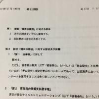 「ナイルスナイル」オーナー「青山としお」二つ名の怪解明に挑む(2)