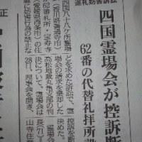 62番宝寿寺の問題