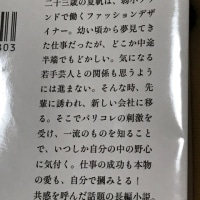 ★林 真理子『フェイバリット・ワン』
