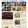 ラウンジ21 ランチコースプラン 第一ホテル東京 最上階(21階 第3回東京の旧名所・庭園を巡りカルチャーセンター「建築散策と東京散策」⑤