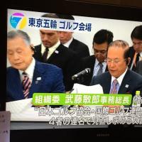 17-2-5の鈴木スポーツ庁長官の発言や態度は、16-7-26の黒岩神奈川県知事と同じだ・・・・・後篇