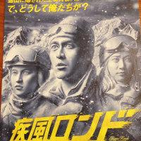 11月26日ロードショー「疾風ロンド」