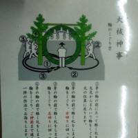 夏越大祓いの茅の輪