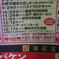 読売新聞 朝刊に沢田研二ライブ日程掲載