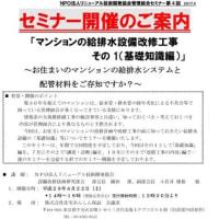 マンションの給排水設備改修工事 その1(基礎知識編)