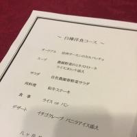 八ヶ岳グレイスホテル 食事編