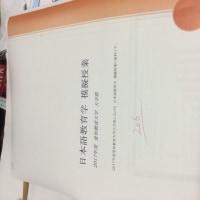模擬授業の資料印刷終了