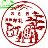 ぶらり旅・牟礼郵便局(長野県上水内郡飯綱町)
