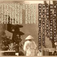 ひろし爺1840の神社仏閣巡り>一緒に行った気になる高知県の第28番札所<大日寺>参拝!