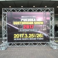 2017福岡カスタムカーショーin北九州