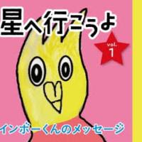 拡散希望!「星へ行こうよ」レインボーくんのyoutubeメッセージ(8/15 更新)