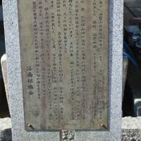 寺院伏0321  西岸寺 浄土宗  油掛地蔵尊  芭蕉句碑