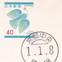 元号平成は30年で終了...