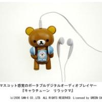 【2/10】トミー、若い女性向け携帯音楽プレーヤー「キャラチューン リラックマ」を発売