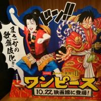 「スーパー歌舞伎Ⅱ ワンピース」の世界展