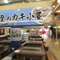 羽咋の妙成寺、はくさん街道市場