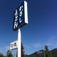かざしうどん (香川県高松市)